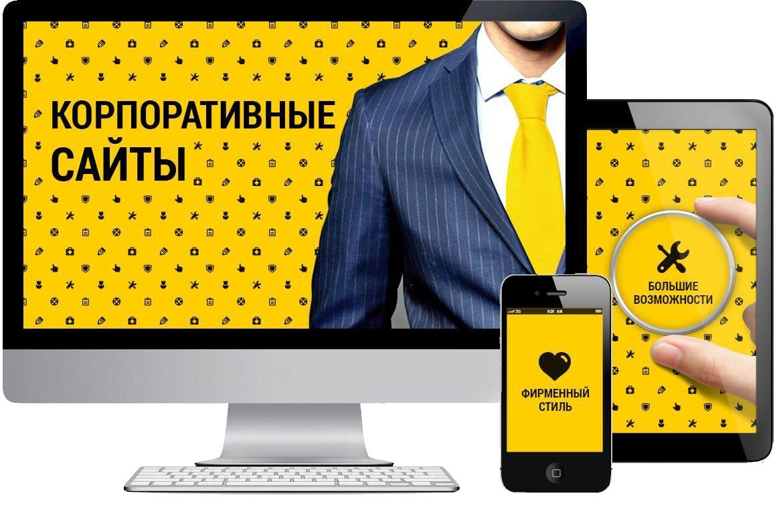 Корпоративный сайт компании в интернете сайт компании формула дивана