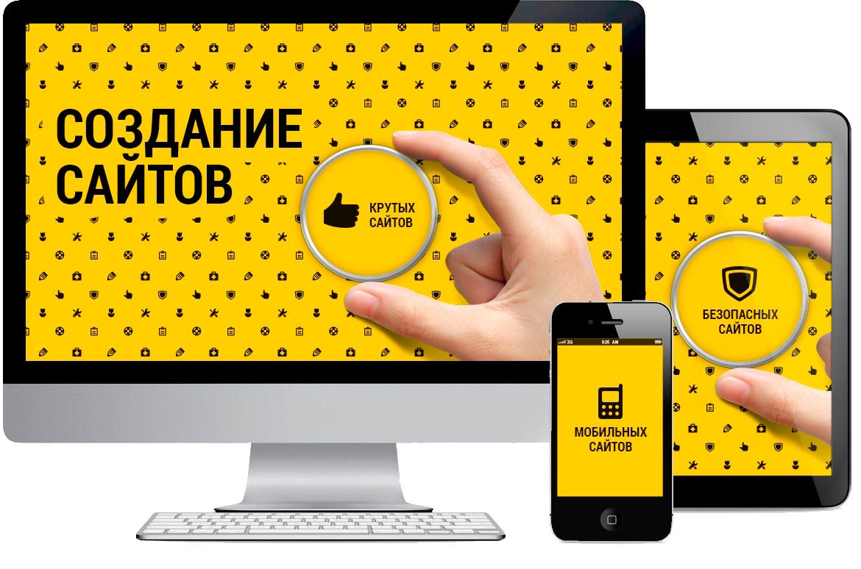 Разработка сайта интернет-магазина